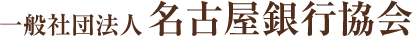 一般社団法人 名古屋銀行協会